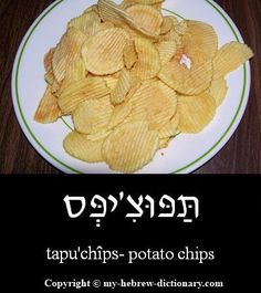 """How to say """"Potato chips"""" in Hebrew. Be careful with this one -- just """"chips""""… Hebrew Prayers, Biblical Hebrew, Hebrew Words, Chocolate Pumpkin Bread, Hebrew School, Learn Hebrew, British English, Word Study, Learn French"""