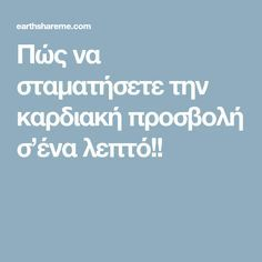 Πώς να σταματήσετε την καρδιακή προσβολή σ'ένα λεπτό!! Herbal Remedies, Health Remedies, Natural Remedies, Health Diet, Health And Wellness, Health Fitness, Flu B, Hot Flash Remedies, National Health Insurance