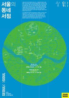 (광고)김민 님께, 땡스북스 59번 째 전시 안내 [타이포잔치 2015 , 도시문자엽서전]