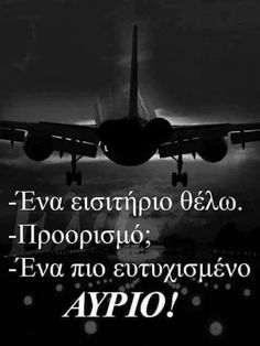 Motivational Quotes, Funny Quotes, Inspirational Quotes, Dont You Know, Love You, Advice Quotes, Live Laugh Love, Greek Quotes, English Quotes