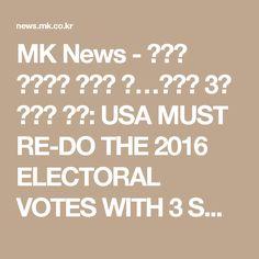 MK News - 트럼프 취임까지 험난한 길…경합주 3곳 재검표 요구: USA MUST RE-DO THE 2016 ELECTORAL VOTES WITH 3 SWING STATES !