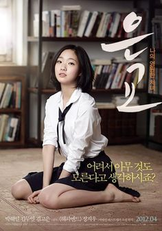A Muse – 은교 (Eun-gyo). The Top 10 most searched Korean Movies for the year Park Hae Il, Korean Actresses, Actors & Actresses, 18 Movies, Wife Movies, Watch Movies, Movies Online, Kim Go Eun, Foreign Movies