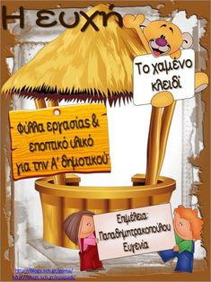 Classroom Activities, Book Activities, Classroom Ideas, Greek Language, Back 2 School, School Worksheets, School Themes, Teacher, Education