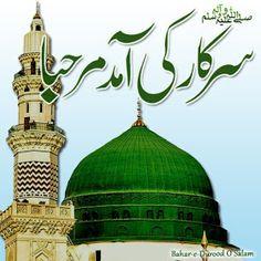 Eid E Milad, Eid Milad Un Nabi, Jumma Mubarak, Islamic Images, Islamic Messages, Rabi Ul Awwal, Mubarak Images, Allah Wallpaper