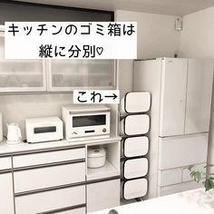 """NANAKO(整理収納アドバイザー) on Instagram: """"【キッチンのゴミ箱】 キッチンのゴミ箱って、本当に重要! 絶対妥協してはいけないグッズナンバーワン! ゴミ箱が使いにくいと、 キッチンが片付かない原因に。 我が家は、#dinos の高機能インテリアタワーダストボックス5段 を使っています。…"""" Kitchen Cabinets, Kitchen Appliances, Kitchen And Bath, Kitchen Interior, Bathroom Medicine Cabinet, Home Projects, Home Kitchens, Cool Designs, Organization"""