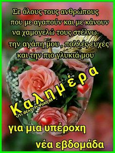 Ημερες Good Night, Good Morning, Malayalam Quotes, Greek Quotes, Texts, Mornings, Beautiful, Google, Travel