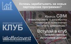 Клуб Offerinvest