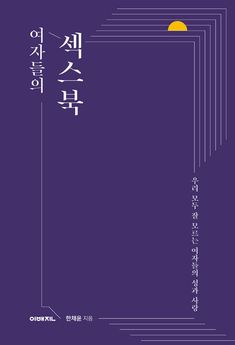 "[알라딘] ""좋은 책을 고르는 방법, 알라딘"" Book Cover Design, Book Design, Brochure Design, Book Series, Editorial, Design Inspiration, Graphic Design, Marketing, Books"