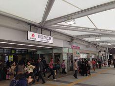 自由が丘駅  Ziyuugaoka Station