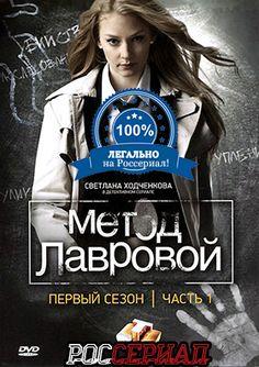 Метод Лавровой смотреть онлайн