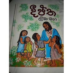 Children's Sinhala Illustrated Bible / V83PC / Large Print A4 size / Colorful Illustrations / Sinhalese / Shinhalese 	$64.99