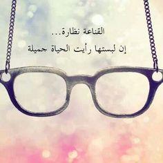 ﺍﻟﻘﻨﺎﻋﺔ #عربي