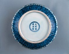 """Base with six characters within double circle """"da ming xuan de nien zhe"""" and of the period. The British Museum."""