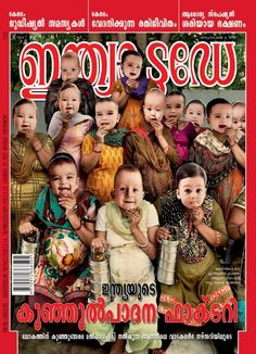 India Today Malayalam Malayalam Magazine - Buy, Subscribe, Download and Read India Today Malayalam on your iPad, iPhone, iPod Touch, Android and on the web only through Magzter