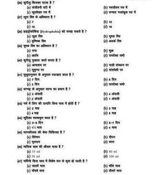 Previous Years Question Papers of PSC,Model Question Paper,Previous year question paper of PSC,Old question paper of PSC,PSC question papers Old Question Papers, Model Question Paper, Previous Year Question Paper, Exam Papers, Education, Onderwijs, Learning