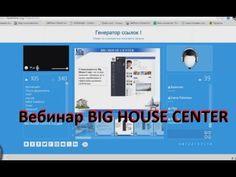 big house center Вебинар компании BIG HOUSE CENTER 02 08 2016г