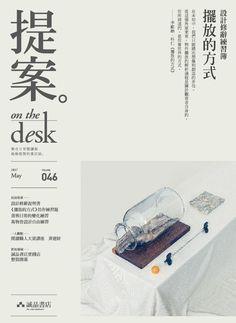 提案On the desk 46 Simple Poster Design, Poster Design Layout, Graphic Design Posters, Brochure Design, Flyer Design, Collage Design, Print Design, Book Cover Design, Book Design