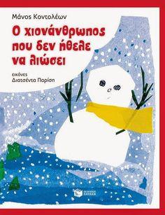 Μικρό Μικρό Νηπιαγωγείο: Ο χιονάνθρωπος που δεν ήθελε να λιώσει