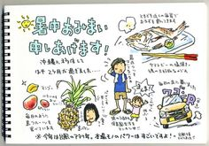 """暑中お見舞い申し上げますの画像:トキシンのイラストレーター的""""沖縄""""生活"""