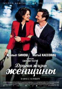 Другая жизнь женщины (2012) - смотреть онлайн
