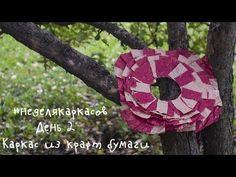 Неделя каркасов  День 2  Каркас из крафт-бумаги - YouTube