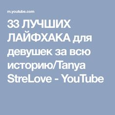 33 ЛУЧШИХ ЛАЙФХАКА для девушек за всю историю/Tanya StreLove - YouTube