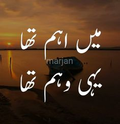 Urdu Quotes, Urdu Poetry, Arabic Calligraphy, Thoughts, Heart, Madrid, Arabic Calligraphy Art, Hearts, Ideas