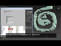 (17) 3ds Max 2013 Extension:MassFX mPaticles 発生グリット他 - YouTube