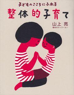 [book cover] 整体的子育て
