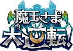 魔王さま大逆転! Game Ui Design, Logo Design, Chinese Branding, Hype Logo, Tv Show Logos, Game Font, Gaming Banner, Game Props, Entertainment Logo