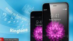 Φτιάξε ringtone για το iPhone με το iTunes