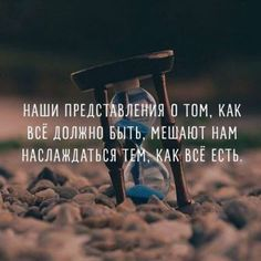 #думай, делай, не теряй чувства юмора Zen Quotes, Wise Quotes, Life Philosophy, Good Thoughts, Laws Of Life, Inspirational Words Of Wisdom, Thinking Out Loud, Motivational Pictures, Common Sense