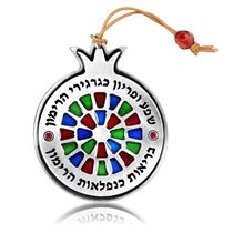 Yealat Chen Deluxe Silver Plated Pomegranate Wall Hanging - Blessings (Hebrew)