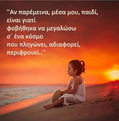 ....... Greek Quotes, Alter Ego, Picture Quotes, Disney Characters, Fictional Characters, Prayers, Life Quotes, Letters, Thoughts