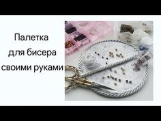 YouTube Modern Embroidery, Beaded Embroidery, Hand Embroidery, Beadwork, Coin Purse, Handmade Jewelry, Purses, Beads, Youtube