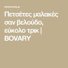 Πετσέτες μαλακές σαν βελούδο, εύκολο τρικ | BOVARY Clean My House, Cleaners Homemade, Useful Life Hacks, Free To Use Images, Home Recipes, Home Hacks, Holidays And Events, Housekeeping, Holiday Parties