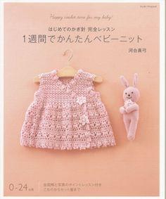 河合真弓-Pink Baby knit and crochet - 红阳聚宝的日志 - 网易博客 - 云飞扬 - 云飞扬的天空