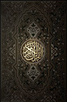 The Holy Quran. Best Book In The World Alhumdulillah ...