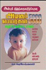 Anbu Kuzhanthaikalukana Azhagu Peyargal 5000 Baby Name Book, Baby Name List, Girl Names With Meaning, Baby Names And Meanings, Tamil Baby Girl Names, Name Astrology, Tamil Language, Books, Libros