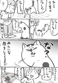 Mammals, Snoopy, Birds, Cartoon, Manga, Humor, Comics, Cats, Illustration