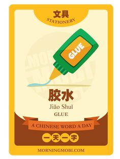 Daily #Chinese Word - 胶水 Glue #learnchinese #children #kids #education