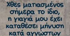 Funny Picture Quotes, Funny Pictures, Humorous Quotes, Greek Quotes, True Words, Funny Stuff, Philosophy, Haha, Humor