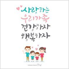 롯데월드몰 체험이벤트 캘리그라피 카드 작업 (카드 나눔) : 네이버 블로그 Korean Quotes, Pretty Drawings, Calligraphy Letters, Image Title, Typography Design, Hand Lettering, Marriage, Sayings, Journaling