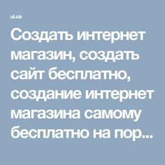 Cоздать интернет магазин, создать сайт бесплатно, создание интернет магазина самому бесплатно на портале ui.ua