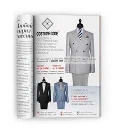 Печатная реклама Costume code — Работа №18 — Портфолио фрилансера Светлана А. (Grimlai)