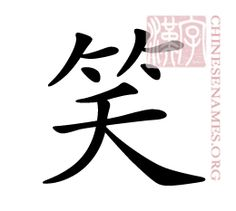 Chinese symbols: The most common Chinese symbols and their ...