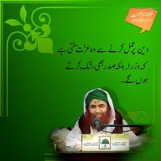 دین پر عمل کرنے سے وہ عزّت ملتی ہے کہ وزراء بلکہ صدر بھی رشک کرتے ہوں گے۔  #Islam #Allah #Muhammad  Like And Share Official Page Of Maulana Ilyas Qadri https://www.facebook.com/IlyasQadriZiaee