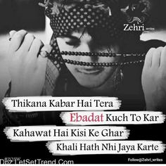 Beautiful Love Quotes, Beautiful Islamic Quotes, Romantic Love Quotes, Pray Quotes, Shyari Quotes, Allah Quotes, Sufi Quotes, Family Love Quotes, Attitude Quotes For Boys