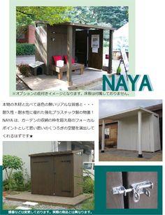 物置 屋外 おしゃれ 樹脂製。オリジナル樹脂製物置NAYA・・・本物の木材のような質感と耐久性を実現したおしゃれな物置~庇付き♪~[ 物置おしゃれ/屋外/物置/エクステリア・ガーデン ]