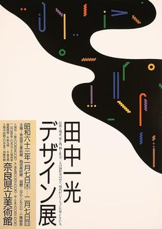 Original Japanese Graphic Design Poster Ikko Tanaka